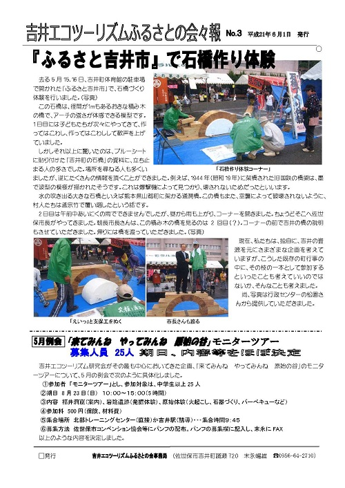 No.003:『ふるさと吉井市』で石橋作り体験