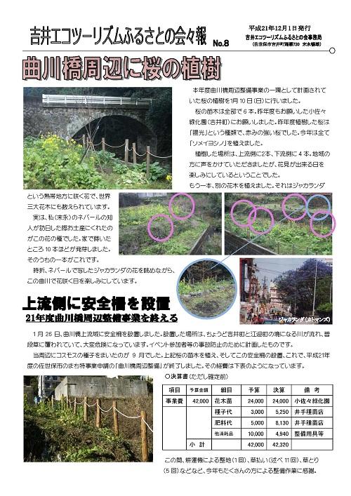 No.008・009:五蔵大池周遊コースの下検分/曲川橋周辺に桜の植樹