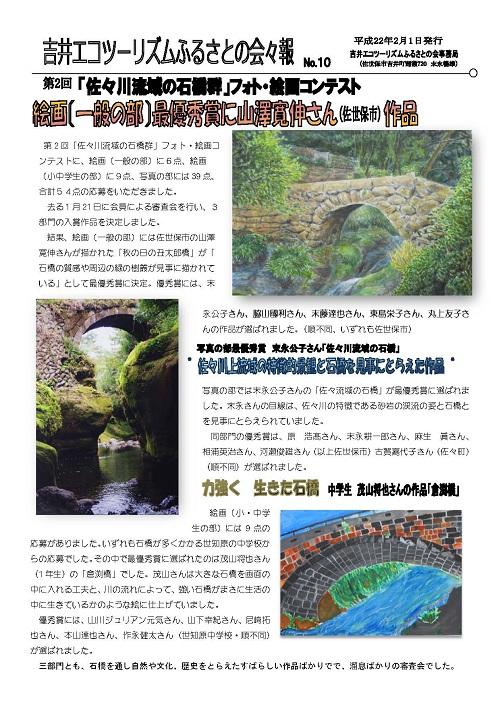 No.010:第2回「佐々川流域の石橋群フォト・絵画コンテスト」