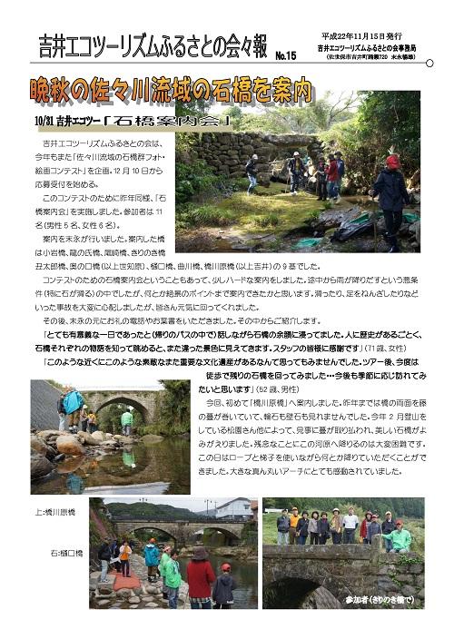 No.015:「石橋案内会」晩秋の佐々川流域の石橋を案内