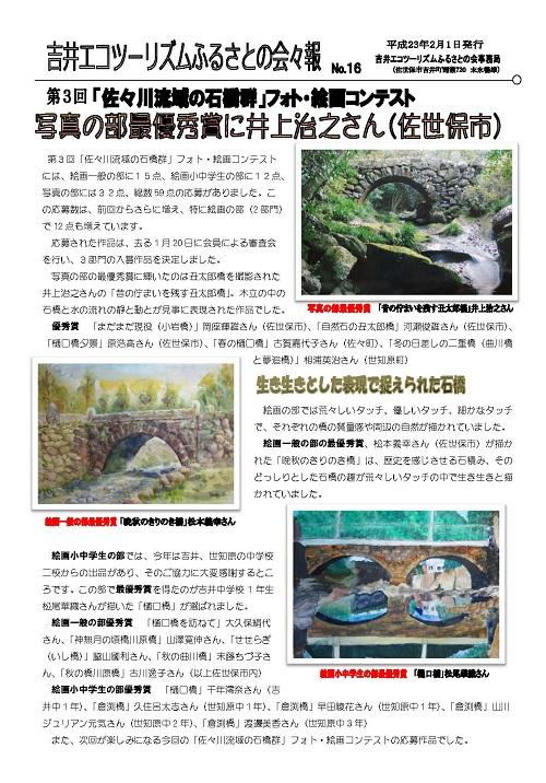 No.016:第3回「佐々川流域の石橋群フォト・絵画コンテスト」(審査結果の発表)