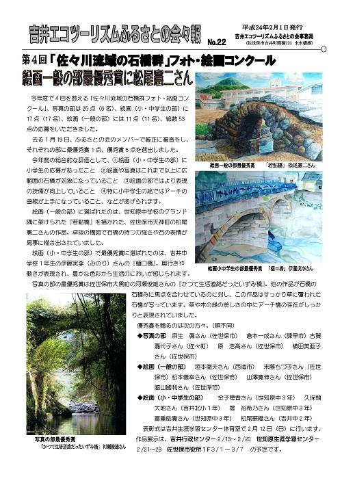 No.022:第4回「佐々川流域の石橋群」フォト・絵画コンクール