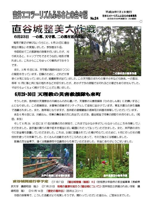 No.024:直谷城整美大作戦