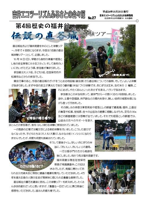 No.027:第4回歴史の福井谷 伝説の直谷城体験ツアー