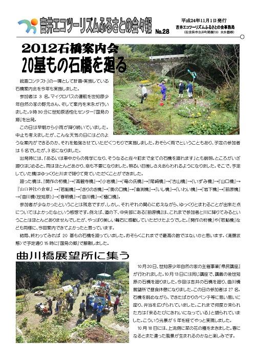 No.28:2012石橋案内会