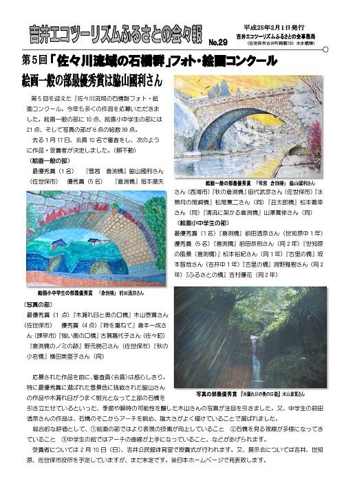 No.29:第5回「佐々川流域の石橋群」フォト・絵画コンクール