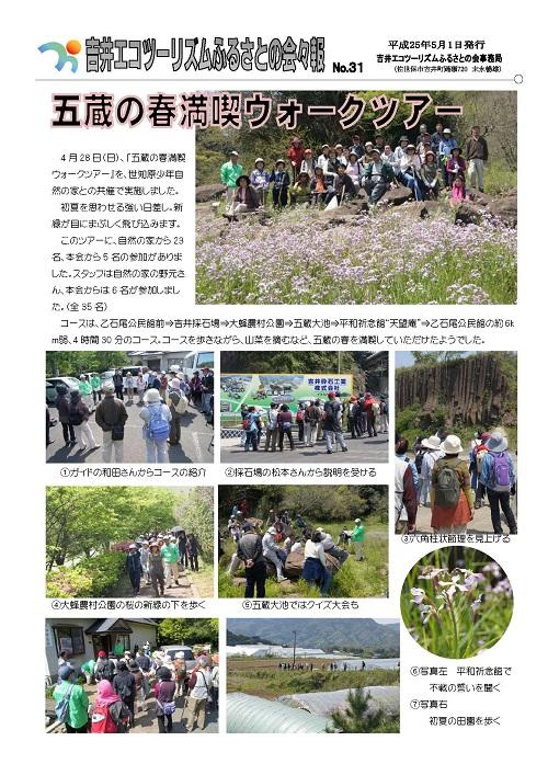 No.31:五蔵の春満喫ウォークツアー