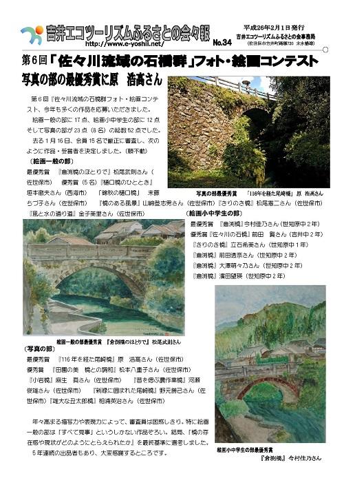 No.034:第6回「佐々川流域の石橋群」フォト・絵画コンクール
