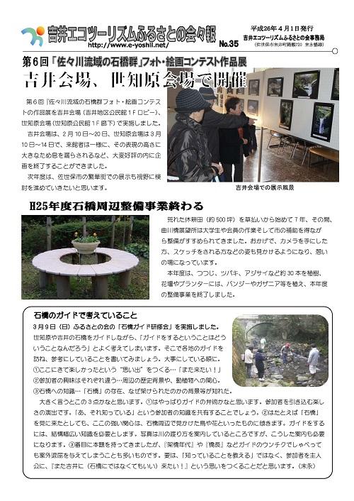 No.035:第6回「佐々川流域の石橋群」フォト・絵画コンテスト作品展