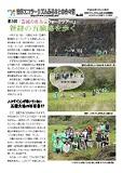 No.036:第3回『五蔵の春満喫ウォークツアー』