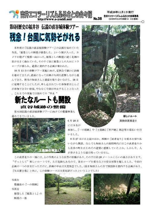 No.038:第6回歴史の福井谷 伝説の直谷城体験ツアー