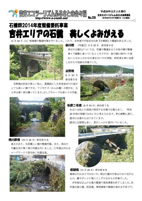 No.039:石橋群2014年度整備委託事業 吉井エリアの石橋