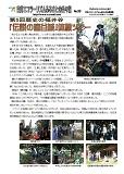 No.033:第5回歴史の福井谷『伝説の直谷城』体験ツアー