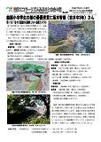 No.040:第7回「佐々川流域の石橋群」フォト・絵画コンテスト