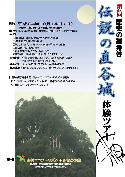 第4回:歴史の福井洞穴 「伝説の直谷城」