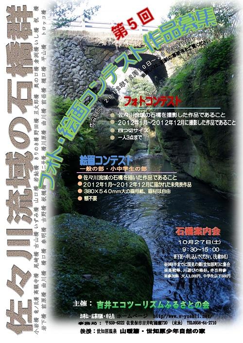 第5回「佐々川流域の石橋群フォト・絵画コンテスト」石橋案内会