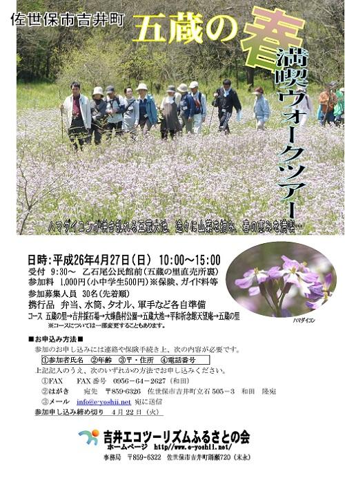五蔵の春満喫ウォークツアー