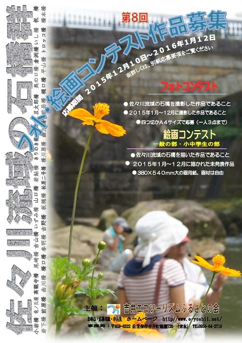 第8回「佐々川流域の石橋群フォト・絵画コンテスト」
