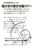 第2回:「歴史の福井谷」