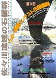第3回:「佐々川流域の石橋群フォト・絵画コンテスト」