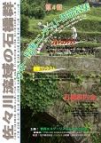 第4回:「佐々川流域の石橋群フォト・絵画コンテスト」