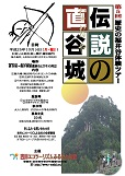 第5回「歴史の福井谷体験ツアー」