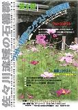 第6回「佐々川流域の石橋群フォト・絵画コンテスト」石橋案内会