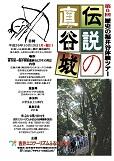第6回「歴史の福井谷体験ツアー」