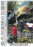 第7回「佐々川流域の石橋群フォト・絵画コンテスト」