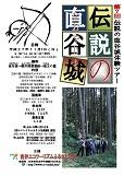 第7回「歴史の福井谷体験ツアー」